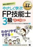 FP教科書 やさしく学ぶFP技能士3級 '12〜'13年版