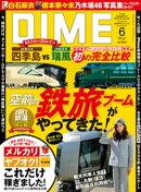 DIME (ダイム) 2017年 6月号
