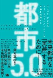 都市5.0 アーバン・デジタルトランスフォーメーションが日本を再興する【電子書籍】[ 東京都市大学総合研究所未来都市研究機構 ]