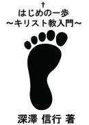 はじめの一歩 〜キリスト教入門〜