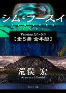 シム・フースイ【全5冊 合本版】