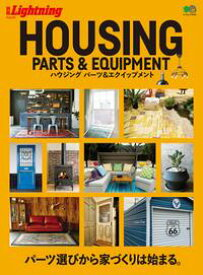 別冊Lightning Vol.226 HOUSING PARTS & EQUIPMENT【電子書籍】