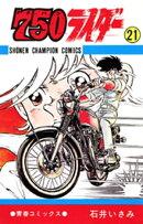 750ライダー【週刊少年チャンピオン版】 21