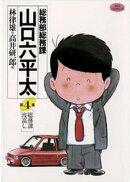 総務部総務課 山口六平太(4)