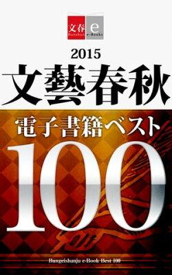 2015文藝春秋電子書籍ベスト100【文春e-Books】