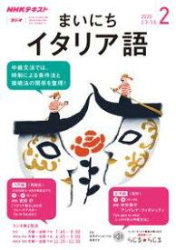 NHKラジオ まいにちイタリア語 2020年2月号[雑誌]【電子書籍】
