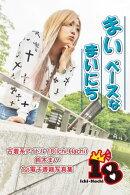 【古着系アイドル18(Ichi-Hachi)】まいペースなまいにち〜鈴木まい 1st電子書籍写真集〜
