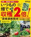 有機・無農薬の野菜づくり いつもの畑で収穫2倍!【電子書籍】