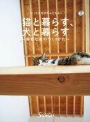 猫と暮らす、犬と暮らす〜幸せな家のつくり方〜