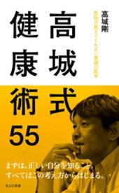 高城式健康術55〜医師が教えてくれない家庭の医学〜【電子書籍】[ 高城剛 ]