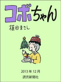 コボちゃん 2013年12月【電子書籍】[ 植田まさし ]