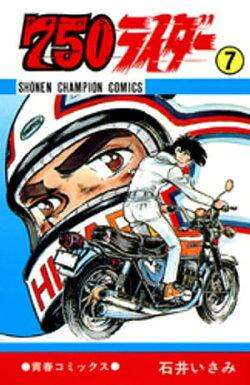 750ライダー【週刊少年チャンピオン版】 7