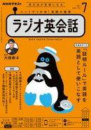NHKラジオ ラジオ英会話 2021年7月号[雑誌]