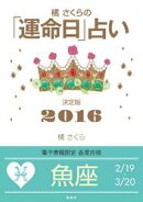 橘さくらの「運命日」占い 決定版2016【魚座】