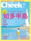 月刊Cheek 2018年10月号