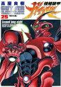 強殖装甲ガイバー(25)【電子書籍】[ 高屋 良樹 ]