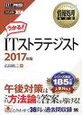 情報処理教科書 ITストラテジスト 2017年版【電子書籍】[ 広田航二 ]