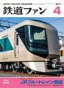 鉄道ファン2017年4月号【電子書籍】[ 鉄道ファン編集部 ]