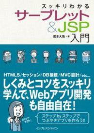 スッキリわかるサーブレット&JSP入門【電子書籍】[ 国本 大悟 ]