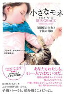 小さなモネ ー アイリス・グレース ー 自閉症の少女と子猫の奇跡