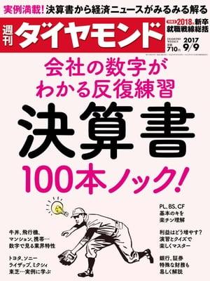 週刊ダイヤモンド 17年9月9日号【電子書籍】[ ダイヤモンド社 ]