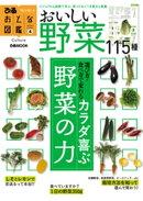 おとな図鑑シリーズ(4) 野菜