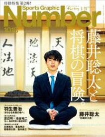 Number(ナンバー)1018号【電子書籍】