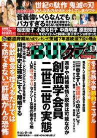 実話BUNKAタブー2021年1月号【電子書籍】