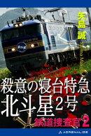 鉄道捜査官(2) 殺意の寝台特急北斗星2号