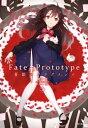 Fate/Prototype 蒼銀のフラグメンツ 2【電子書籍】[ TYPEーMOON ]