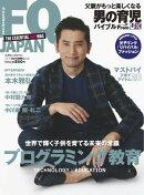 FQ JAPAN 2016 AUTUMN ISSUE