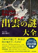 古代日本の実像をひもとく出雲の謎大全