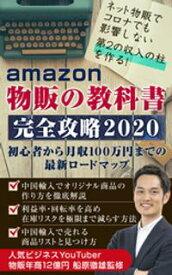 【amazon物販の教科書】完全攻略2020〜月収100万円までのロードマップ【電子書籍】[ 藤谷銀 ]