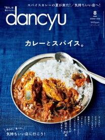 dancyu (ダンチュウ) 2020年 8月号 [雑誌]【電子書籍】[ dancyu編集部 ]