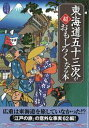 東海道五十三次が超おもしろくなる本【電子書籍】[ 街道の旅を楽しむ会 ]