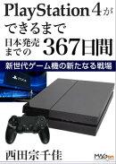 PlayStation 4ができるまで -日本発売までの367日間
