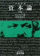 マルクス 資本論 8