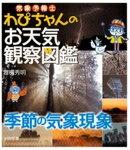 気象予報士わぴちゃんのお天気観察図鑑 季節の気象現象