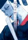 応天の門 5巻【電子書籍】[ 灰原薬 ]