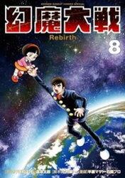 幻魔大戦 Rebirth(8)