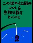 絵本「この世の仕組みVOL6『生物を殺すということ』」