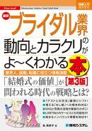 図解入門業界研究 最新ブライダル業界の動向とカラクリがよ〜くわかる本[第3版]