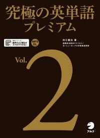 [音声DL付]究極の英単語プレミアム Vol.2【電子書籍】[ 向江 龍治 ]