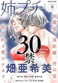 姉プチデジタル 2020年8月号(2020年7月8日発売)【電子書籍】