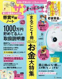 サンキュ!2021年8月号【電子書籍】[ サンキュ!編集部 ]