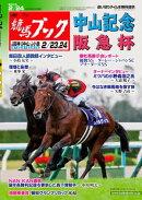 週刊競馬ブック2019年02月18日発売号