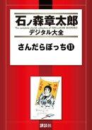 さんだらぼっち(11)