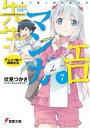 エロマンガ先生(7) アニメで始まる同棲生活【電子書籍】[ 伏見 つかさ ]