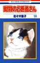 動物のお医者さん 10【電子書籍】[ 佐々木倫子 ]