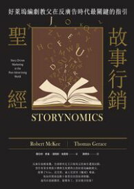 故事行銷聖經:好?塢編劇教父在反廣告時代最關鍵的指引 Storynomics: Story-Driven Marketing in the Post-Advertising World【電子書籍】[ 羅伯特.麥基(Robert McKee)、湯瑪斯.格雷斯(Thomas Gerace) ]